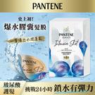 潘婷高濃保濕膠囊髮膜(輕盈水潤型)12mlx6