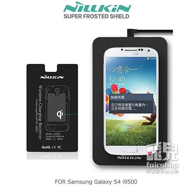 【妃凡】科技時尚 NILLKIN Galaxy S4 i9500 NJ001 無線 充電 接收端 智慧IC晶 無線充電