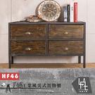 微量元素-手感工業風美式置物櫃 HF46 展示櫃 收納櫃 書架【多瓦娜】