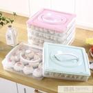 凍餃子盒凍餃子大號多層家用冷凍速凍餛飩盒水餃盒冰箱保鮮收納盒  99購物節 YTL