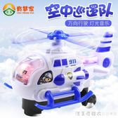 兒童電動萬向燈光音樂飛機1-3-6周歲寶寶小直升機男孩警察玩具車 NMS漾美眉韓衣
