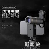 手機望遠鏡頭高清拍攝外置單反通用攝像頭演唱會遠程廣角后置16-22倍拍攝 qz2157【野之旅】
