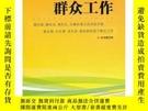 二手書博民逛書店罕見群眾工作Y375712 本書編輯組 編 中共黨史出版社 ISBN:9787509810484 出版201