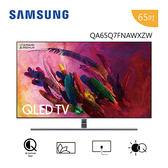 【送基本安裝 回函送40吋LED電視】SAMSUNG 三星 QA65Q7FNAWXZW 65型 4K QLED TV 電視