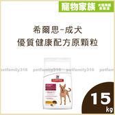 寵物家族-【買一送三好禮】希爾思成犬優質健康配方(雞肉與大麥)原顆粒15kg