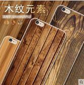 蘋果 iPhone6/6S plus 5.5吋 純彩木紋系列磨砂手機殼