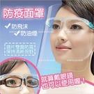 【防疫必備】保命防疫護面罩(成人兒童通用款[82653] 防止飛沫-防止油,煙戴眼鏡也能使用!