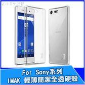 IMAK 艾美克 羽翼二代 Sony XA2 XA1 Ultra XZ XZ2 XZP XZS Z5 Premium PC全透硬殼 保護殼 手機殼