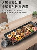 電烤盤 家庭電燒烤爐烤串電烤盤家用涮烤火鍋一體鍋韓式多功 晶彩 99免運220VLX