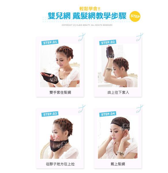 雙頭式髮網【FHN01】假髮專用髮網☆雙兒網☆