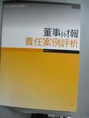 【書寶二手書T8/法律_XCO】董事財報責任案例評析_陳春山
