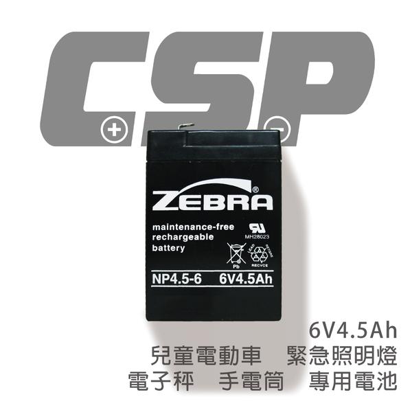 【CSP】NP4.5-6 鉛酸電池 / 6V4.5AH 電池 緊急照明燈/兒童電動車/手電筒電池/6V4.5AH/手電筒