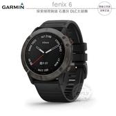 《飛翔無線3C》GARMIN fenix 6 探索極限腕錶 石墨灰 DLC太錶圈│公司貨│電子羅盤 陀螺儀 溫度感測