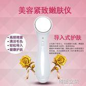 負離子導入儀嫩膚祛皺美容儀家用潔面儀臉部按摩導出儀