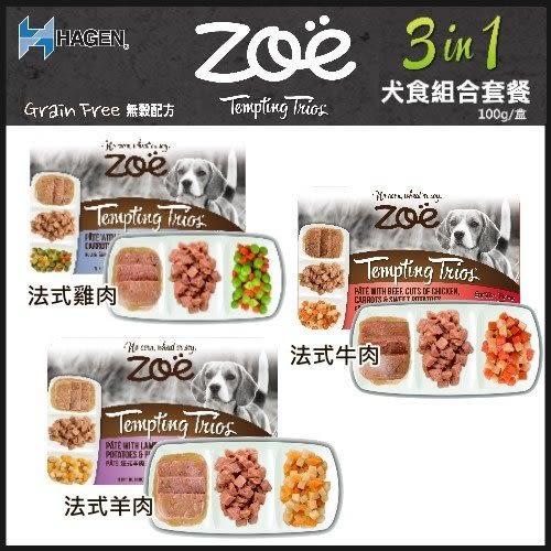 *WANG*【單盒】Hagan赫根 Zoe狗用主食餐盒 六種口味100G/盒 3in1犬食組合套餐