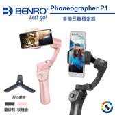【BENRO百諾】手機三軸穩定器 Phoneographer P1(附小腳架)