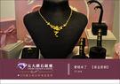 ☆元大鑽石銀樓☆『愛情來了』結婚黃金套組 *項鍊、手鍊、戒指、耳環*