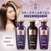 韓國 Ryo呂 漢方頂級滋養系列洗髮精400ml
