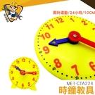 教學教具 實驗教具 兒童教具 教材 MIT-CTA224 教學時鐘教具 聯動鐘表模型 鐘錶模型