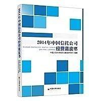 簡體書-十日到貨 R3YY【2014年中國信託公司經營藍皮書 2014年中國信託公司經營藍皮書】 97875