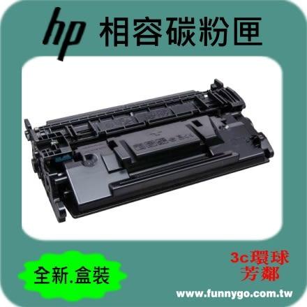 HP 相容 碳粉匣 高容量 黑色 CF226X (NO.26X)
