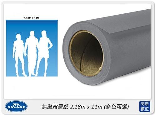 Savage 無縫背景紙 2.18mx11m 多色可選 美國 原裝進口 (218 x 110,公司貨)