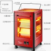220V五面取暖器燒烤型小太陽烤火爐家用四面節能電熱扇烤火器電暖氣爐『夢娜麗莎精品館』igo
