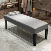 現代簡約床尾凳臥室長方形門口試換鞋凳腳踏榻前床邊長條凳沙發凳 雙十二全館免運
