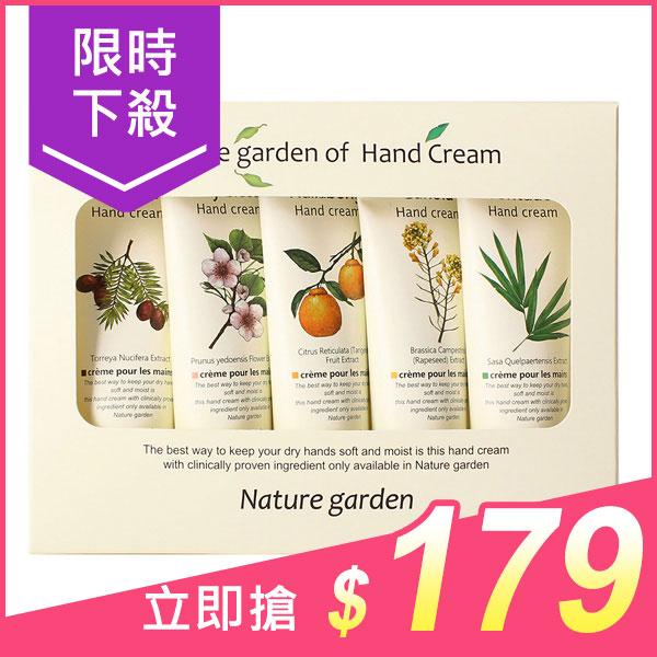 韓國 Nature Garden 經典護手霜禮盒(50gx5入)【小三美日】聖誕禮盒 新年禮盒 送禮首選 $199
