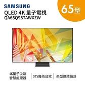 【春季特賣下殺↘領卷再折】SAMSUNG 三星 65Q95T 65吋 QLED 4K 直下式 量子電視 QA65Q95TAWXZW
