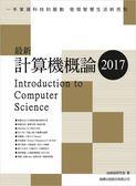 (二手書)最新計算機概論 2017