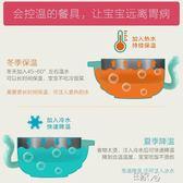 寶寶注水保溫碗嬰幼兒童餐具套裝 E家人