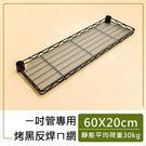 收納架/置物架/層架配件  【配件類】60X20cm 反焊設計烤黑ㄇ網 含夾片/PP板 dayneeds