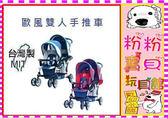 *粉粉寶貝玩具*【Babybabe】歐風雙人手推車