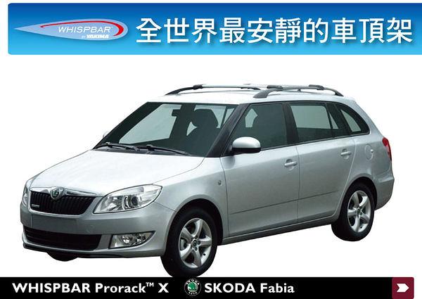 ∥MyRack∥WHISPBAR RAIL BAR Skoda Fabia(有縱桿)  專用車頂架∥全世界最安靜的行李架 橫桿∥