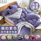 Free Shop 簡約素色純棉床單被套枕頭套四件套雙人床包組【QBBVS6048】