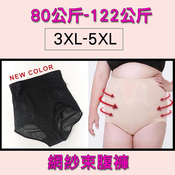 大碼仙杜拉-輕薄透氣紗網高腰塑身提臀內褲/下半身 3XL-5XL碼 ❤ 大碼仙杜拉【RP5121】(預購)
