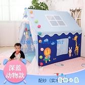 兒童帳篷室內公主男孩女孩游戲屋生日禮物家用玩具【奇趣小屋】