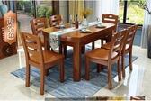 餐桌椅組合實木1.38米現代簡約折疊伸縮兩用餐桌家用吃飯桌子小戶型飯桌 交換禮物DF