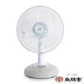 【尚朋堂】《馬達5年保固》台灣製 12吋桌扇 電扇 (SF-1266)