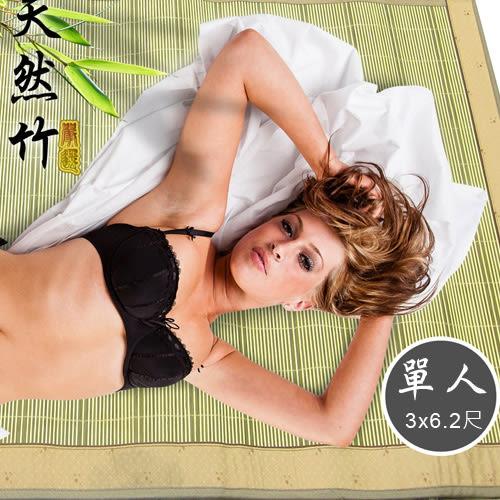 范登伯格 夏都☆天然竹涼夏單人床蓆-3x6.2尺