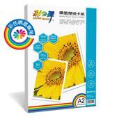 彩之舞 噴墨厚磅卡紙-防水 180g A2 50張入 / 包 HY-A173 (訂製品無法退換貨)