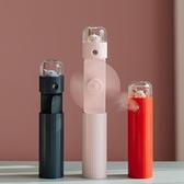 迷你小風扇 噴霧器風扇 加濕器迷你 學生補水儀噴霧風扇迷你隨身噴水霧可充電