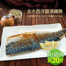【屏聚美食】〈買1送1〉特大挪威薄鹽鯖魚10片組(180g±20g/片)(加送10片共20片)