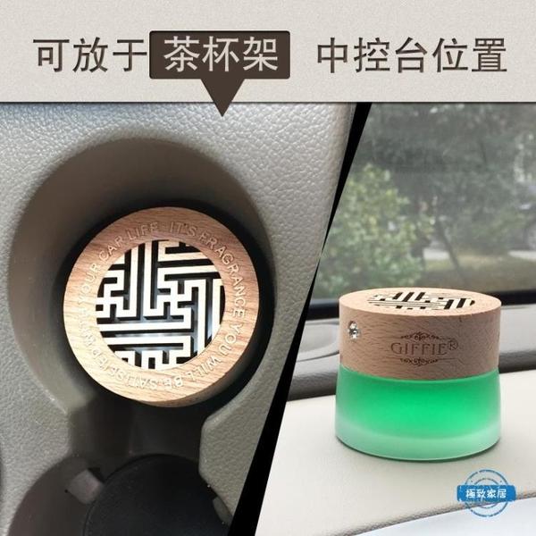 車載香水汽車香水擺件座式固體香膏車用車載香薰持久淡香車內空氣清新劑