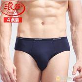 4條 內褲男三角褲 青年竹纖維冰絲莫代爾男士內褲三角底褲衩