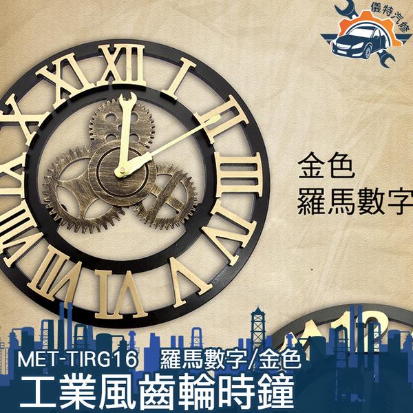 《儀特汽修》MET-TIRG16 16吋工業風羅馬數字齒輪金色時鐘 / 創意木作靜音