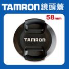 【原廠鏡頭蓋】Tamron 58mm 鏡頭蓋 騰龍 快扣 中扣 中捏 適用各品牌58口徑鏡頭