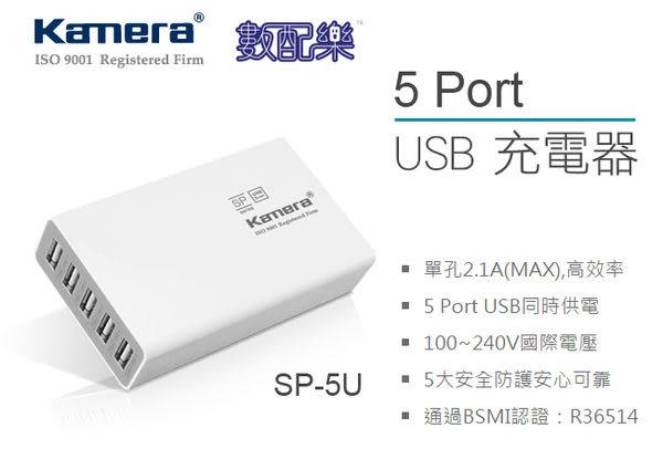 數配樂 Kamera 佳美能 5 Port 5Port USB 電源供應器 SP-5U 充電器 2.1A 單孔輸出 HUB