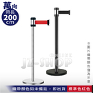 萬向-帶長200cm伸縮帶欄柱(經濟型) 紅龍柱 伸縮圍欄 排隊動線 路線規劃(銀/黑)